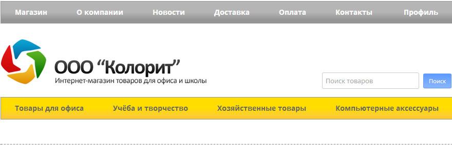 Интернет – магазин канцелярских товаров ООО «Колорит»